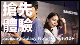 【搶先體驗】Samsung Galaxy Note10/Note10+ 上手比一比!你該選擇誰? 全新S Pen、規格差異、握持手感、Infinity-O、景深即時預覽影片、ToF鏡頭 科技狗