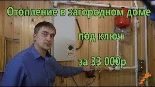 видео Отопление деревянного дома