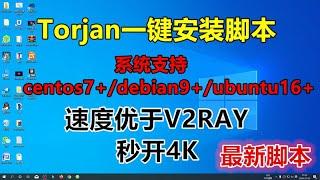 Trojan最新一键脚本,开启TLS1.3,系统支centos7+/debian9+/ubuntu16+三合一,速度稳定秒开4k,简单一步安装,新手必备
