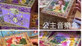 分享║ Disneyland 迪士尼樂園 公主 音樂盒 Disney Princess Music box
