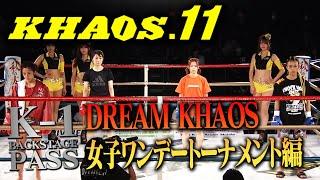 YouTube動画:【K-1舞台裏動画・K-1 BACKSTAGE PASS】DREAM KHAOS 女子アトム級トーナメント KHAOS.11 2020.09.05