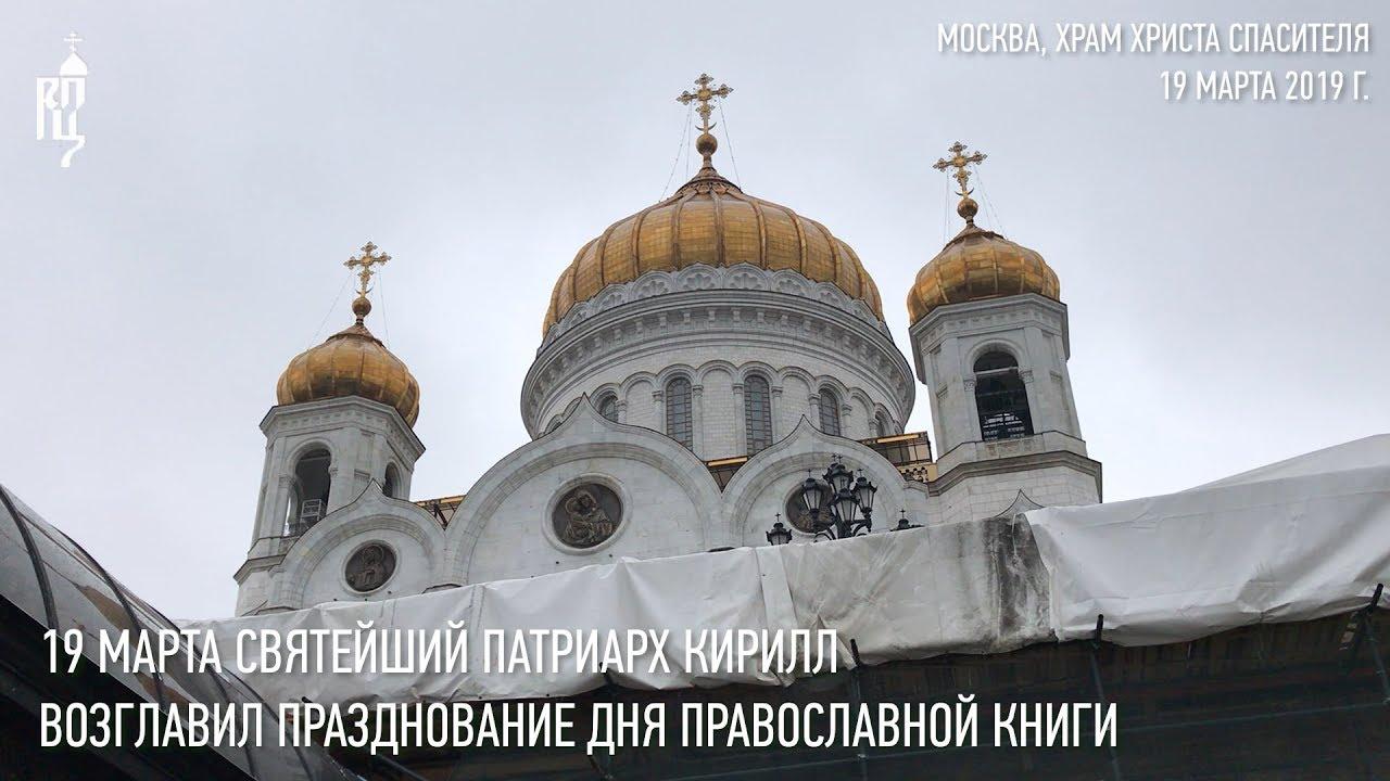 Святейший Патриарх посетил детский праздник «День православной книги»