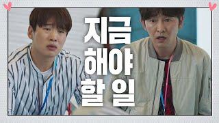 좋아하는 마음을 아끼는 안재홍(An Jae hong)… 왜 마음을 숨기지? 멜로가 체질(Be melodramatic) 11회
