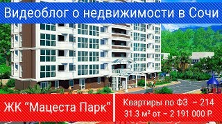 "ЖК ""Мацеста Парк"" | Статус квартира | Ипотека ВТБ24"
