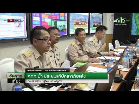 คกก. น้ำประชุมแก้ปัญหาภัยแล้ง | 12-07-58 | ชัดข่าวเที่ยง | ThairathTV