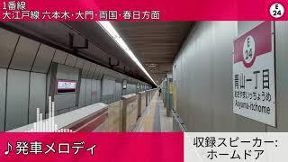 都営地下鉄青山一丁目駅 自動放送・発車メロディ