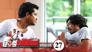 Lansupathiniyo | Episode 28 - (2020-01-01) | ITN Thumbnail