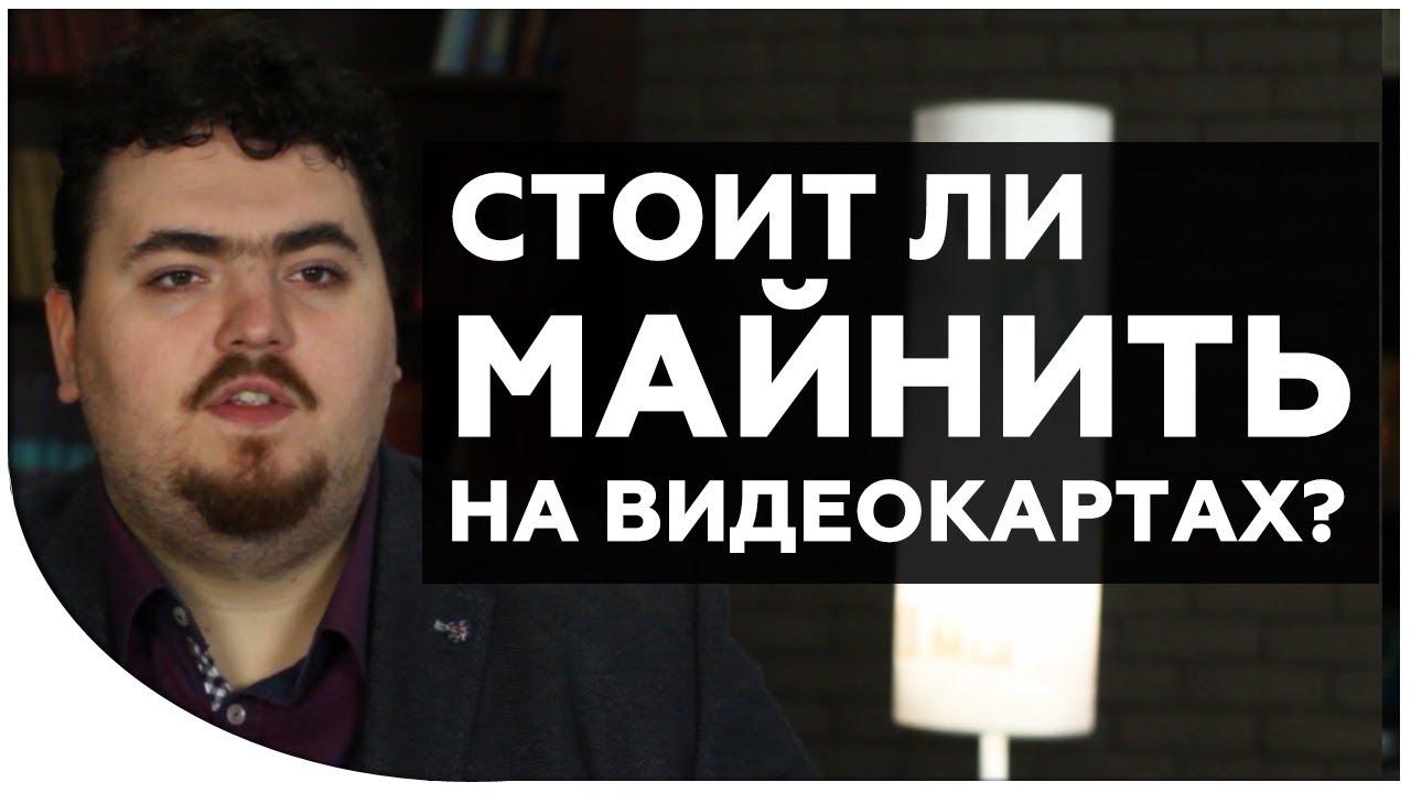 Биткоин на видеокартах с чего начать видео заработок онлайн без вложений от 500 рублей в день