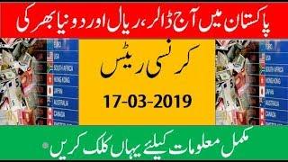 Saudi Riyal/US Dollar/UK Pound/UAE Dirham/Kuwaiti Dinar Exchange Rates Today in Pakistan 17-03-2019