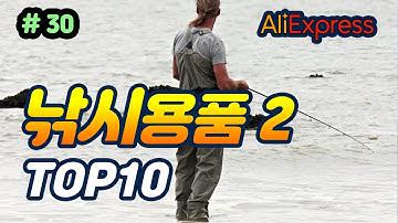 알리익스프레스 낚시용품#30 추천 상품 best10 직구 Aliexpress Fishing tools top 10 알리 익스프레스 하울 미끼 피싱  바다낚시 릴