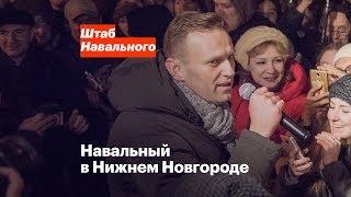 Навальный в Нижнем Новгороде