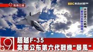 """超越F-35 英軍公布第六代戰機""""暴風""""《9點換日線》2018.07.19"""