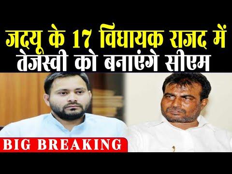 RJD नेता श्याम रजक का दावा- नीतीश सरकार गिराना चाहते हैं 17 JDU MLA, लालटेन थामने को तैयार