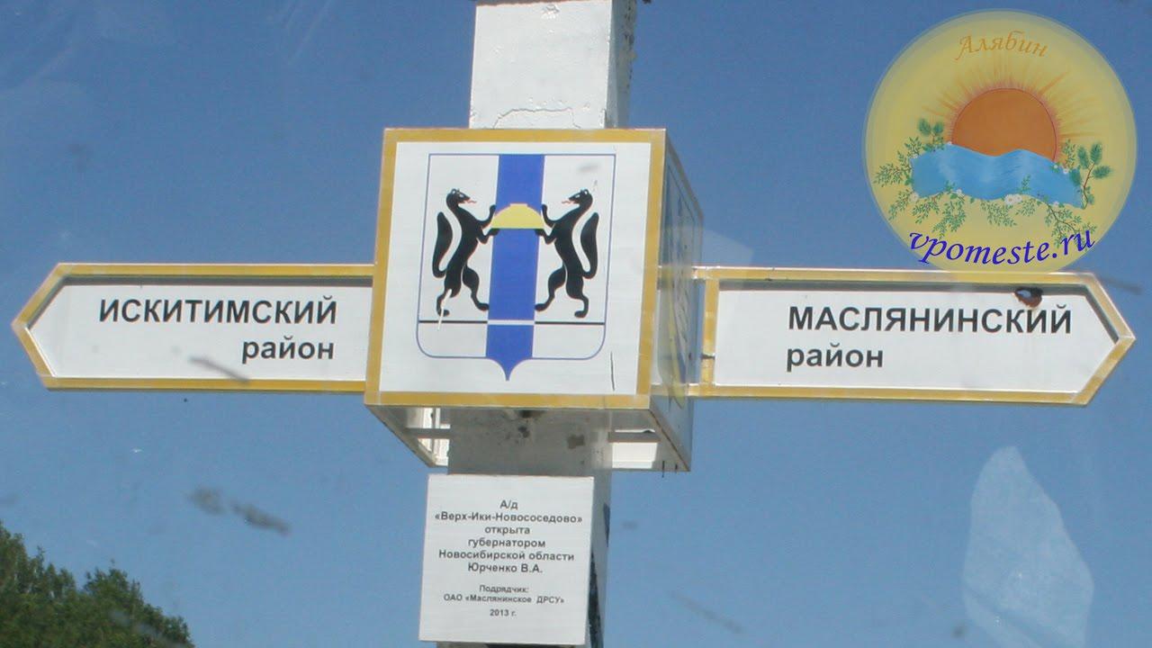 это бти искитимского района новосибирской области мужчинам