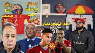 ازمة رمضان صبحي وافشه| طارق يحيى: واثق ان الزمالك سيصعد| غضب جماهير الزمالك من الإداره| الهستيري