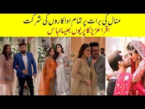 Download Pakistani celebrities At Minal Khan Ahsan Khan Nikah Barat complete Official video