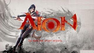 Обложка на видео о Aion. За кого не стоит играть ( убийца )