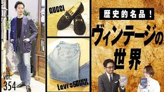 男なら知っておきたいLevi's、GUCCI、J.M. WESTON…ヴィンテージの魅力!| B.R. Fashion College Lesson.354 西口さん書籍