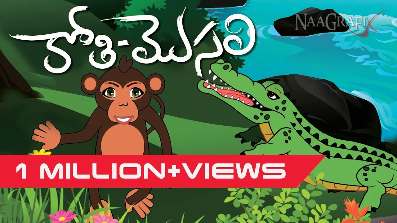 The Monkey and Crocodile కోతి - మొసలి (Panchatantra Stories) In Telugu