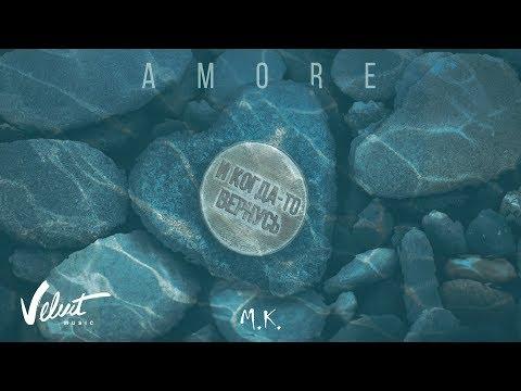 Аудио: Мари Краймбрери - Amore
