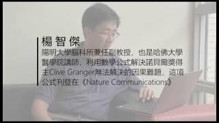陽明大學腦科所楊智傑的「因果數學式」解決諾貝爾獎得主難題