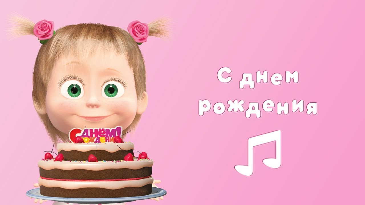 Открытка с днем рождения маша 2 года, инь