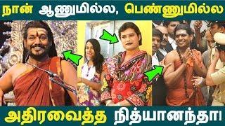 நான் ஆணுமில்ல, பெண்ணுமில்ல அதிரவைத்த நித்யானந்தா! | Tamil News | Latest News | Viral