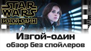 Обзор Изгой-один. Звёздные войны: Истории / Rogue One: A Star Wars Story - Review