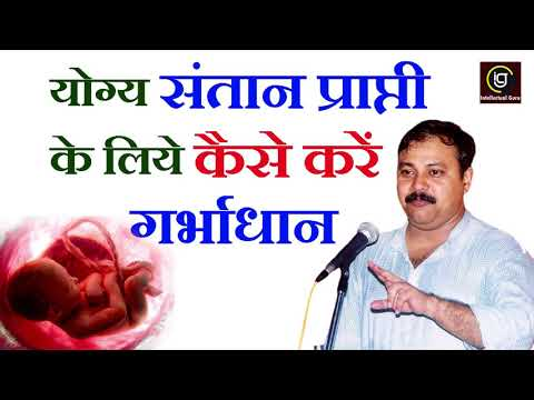 Family Planning By Rajiv Dixit || योग्य संतान प्राप्ति के लिए कैसे करें गर्भाधान
