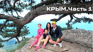 VLOG: Крым_ Алушта_ 2016 (Ай-Петри, Мраморная пещера)