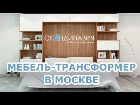 Обзор: Мебель-трансформер Шкаф-Кровать-Диван. Скандинавия