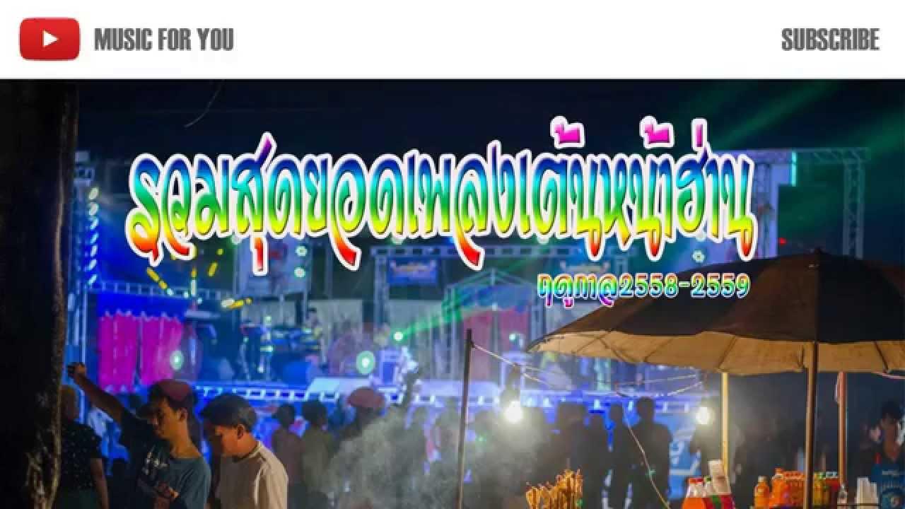 รวมสุดยอดเพลงเต้นหน้าฮ่านฤดูกาล 2558-2559