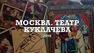 Смотреть видео Москва. Театр Куклачёва. онлайн