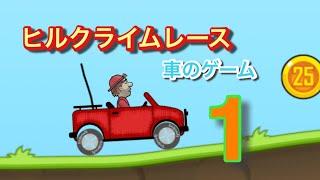ヒルクライムレース 車のゲーム 1️⃣ screenshot 3