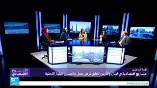 ...أزمة اللاجئين: مشاريع اقتصادية في لبنان والأردن لخلق