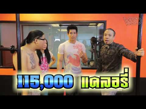 WHAT'S THE FAT?! - Body Fat ไขมันอำมหิต [EP.1 by BLOCK & BURN] l VRZO