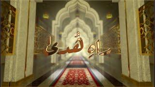 Rah-e-Huda | 3rd October 2020