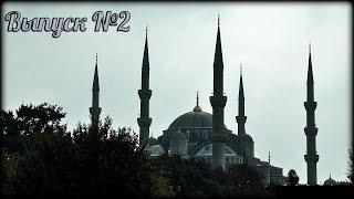 СТАМБУЛ (мечети СУЛЕЙМАНИЕ и СУЛТАНАХМЕТ, ГРАНД БАЗАР, метро, осмотр города)(В этом выпуске знакомимся с крупнейшим городом Турции - Стамбулом. http://www.blago-21.ru Осмотрим главные достоприме..., 2014-10-25T04:35:40.000Z)