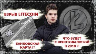 Стоит ли покупать litecoin в 2018?