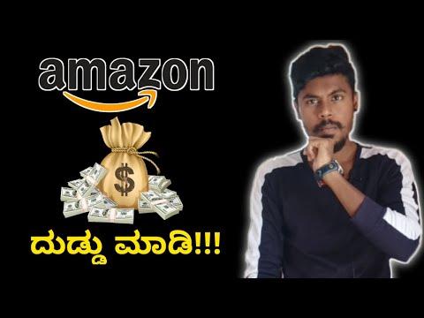 Amazon Affiliate Marketing Explained Kannada   Make Money On Amazon   2020  