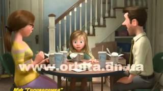 Мультфильм «Головоломка» - новое творение от студии «Pixar»