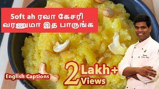 Chef Style ரவ கசர  #IndianDessertRecipe #sweetrecipes #kesari  CDK #59 Chef Deena&#39s Kitchen