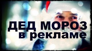 Галилео. Дед Мороз в рекламе