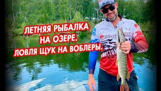 Летняя рыбалка на озере Ловля щук на воблеры