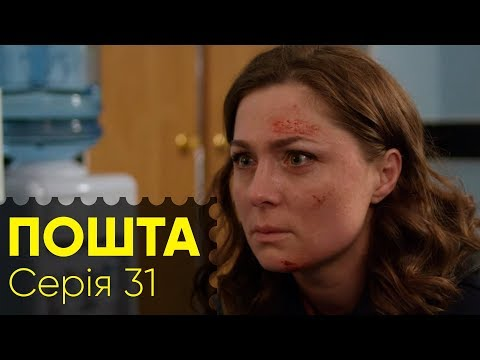 Серіал ПОШТА/ПОЧТА. СЕРИЯ 31
