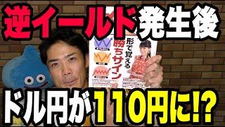 逆イールド発生後にドル円が110円になる!?オーリーがFX雑誌に掲載されました^^