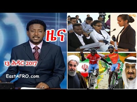 Eritrean News ( November 13, 2017) |  Eritrea ERi-TV