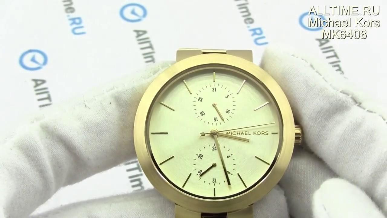 Женские часы Michael Kors MK6408 Женские часы Storm ST-47370/IB