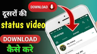 How to download WhatsApp status video    vidmate के जढ़िये WhatsApp status video download करे