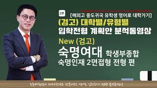 2022 영어로 대학가기 (검정고시 편) 2부 :  입학전형 계획안 분석 영상 2-17. New (검고) 숙…